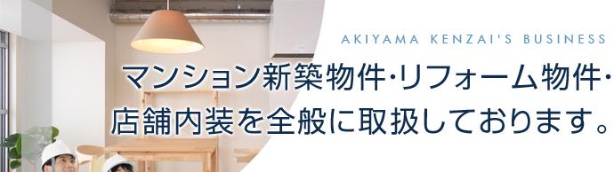 マンション新築物件・リフォーム物件・店舗内装を全般に取扱しております。